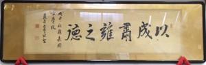 西園寺公望の書